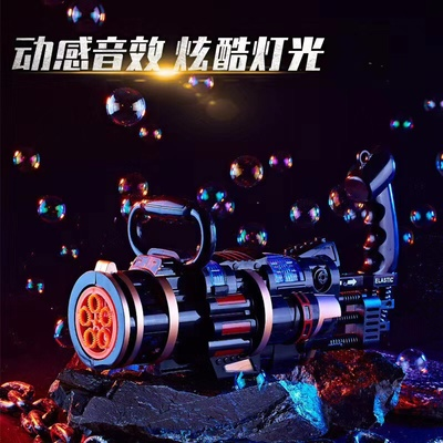 手提式玩具泡泡枪,5口出孔七彩泡泡,动感音效,炫酷灯光。