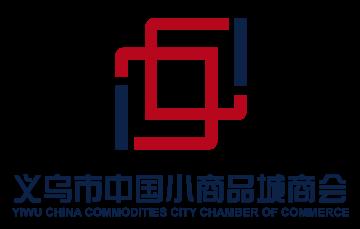 义乌市中国小商品城商会